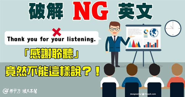 【NG 英文】什麼?!『感謝聆聽』英文竟然不能說 Thank you for your listening?