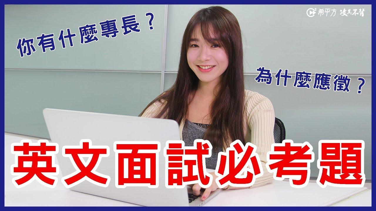 【商用英文】三大英文面試必問題與最佳回答