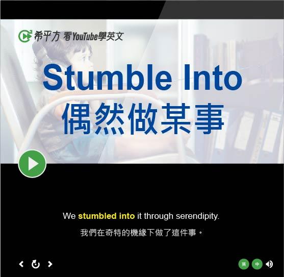 「偶然做某事、偶然遇見」- Stumble Into