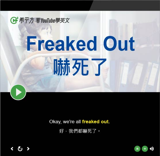 「嚇壞了、嚇死了」- Freaked Out