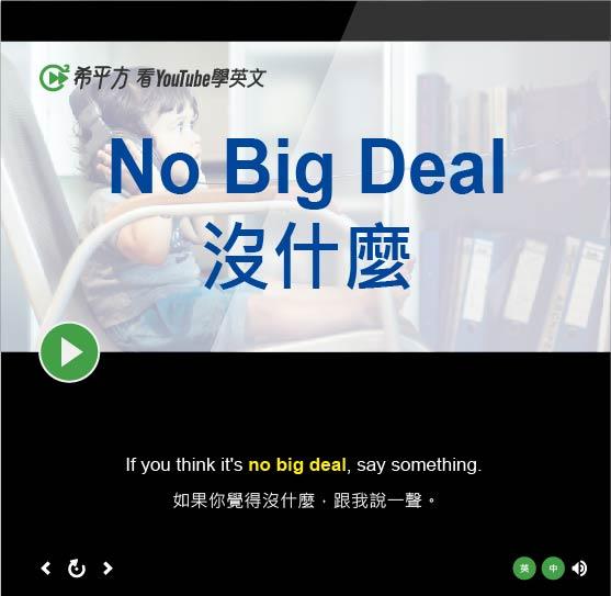 「沒什麼、沒什麼大不了」- No Big Deal