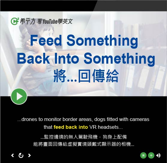 「將...回傳給」- Feed Something Back Into Something