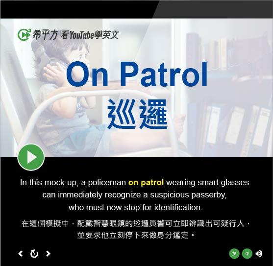 「巡邏」- On Patrol