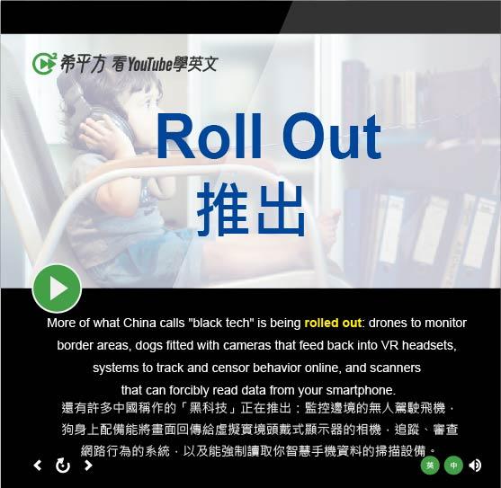 「推出」- Roll Out