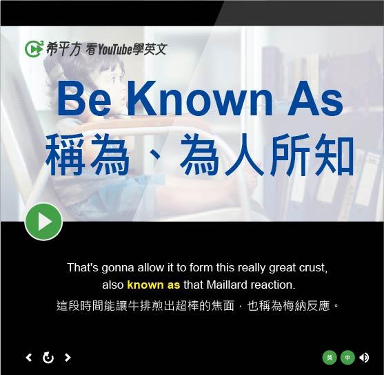 「稱為、為人所知」- Be Known As