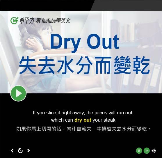 「失去水分而變乾」- Dry Out