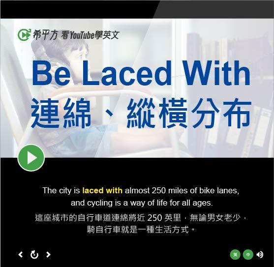 「連綿、縱橫分布」- Be Laced With