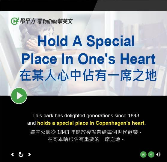 「在某人心中占有重要的一席之地」- Hold A Special Place In One's Heart