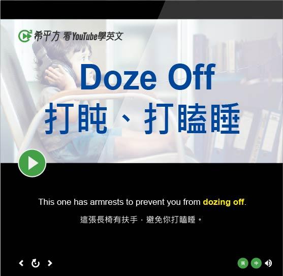 「打盹、打瞌睡」- Doze Off