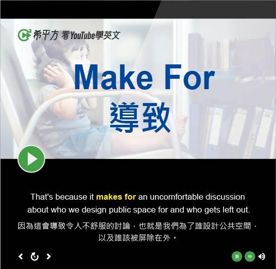 「導致、使成為可能」- Make For