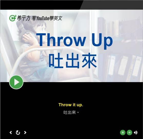 「吐、吐出來」- Throw Up
