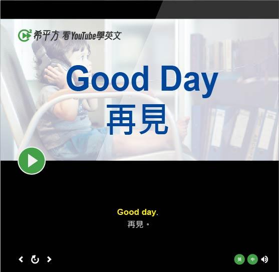 「再見」- Good Day