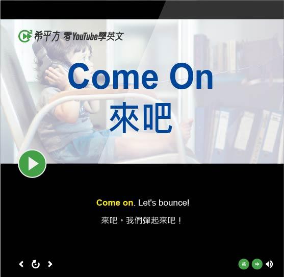 「來吧」- Come On
