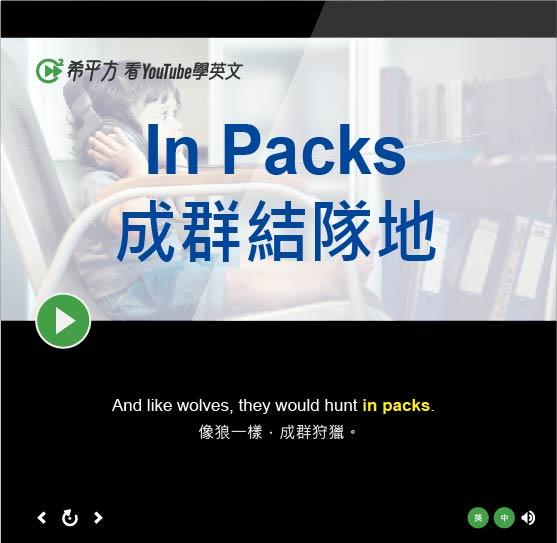 「成群結隊地」- In Packs