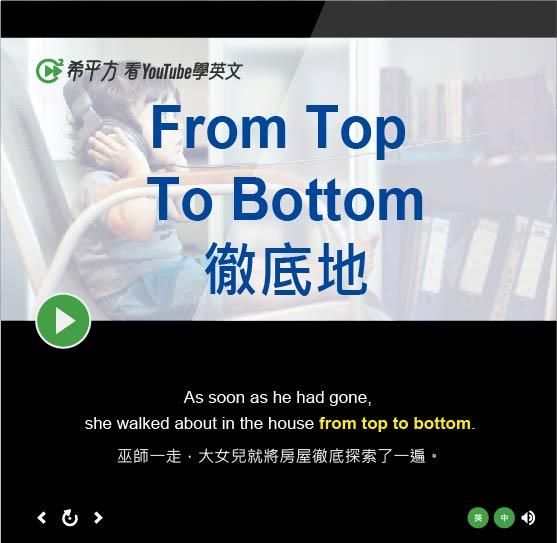 「徹底地、整個地、從上到下」- From Top To Bottom