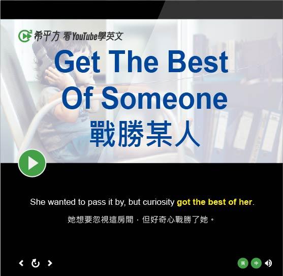 「戰勝某人、擊敗某人」- Get The Best Of Someone