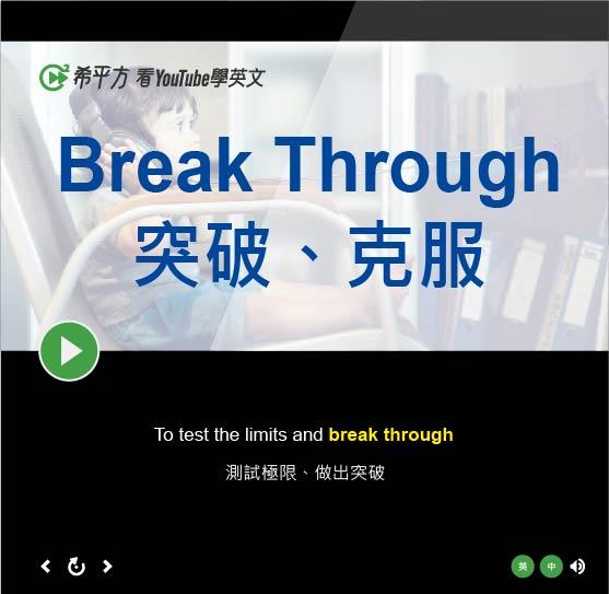 「突破、克服」- Break Through