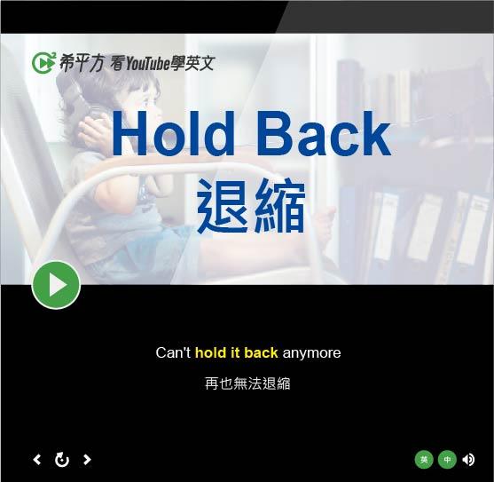 「退縮」- Hold Back