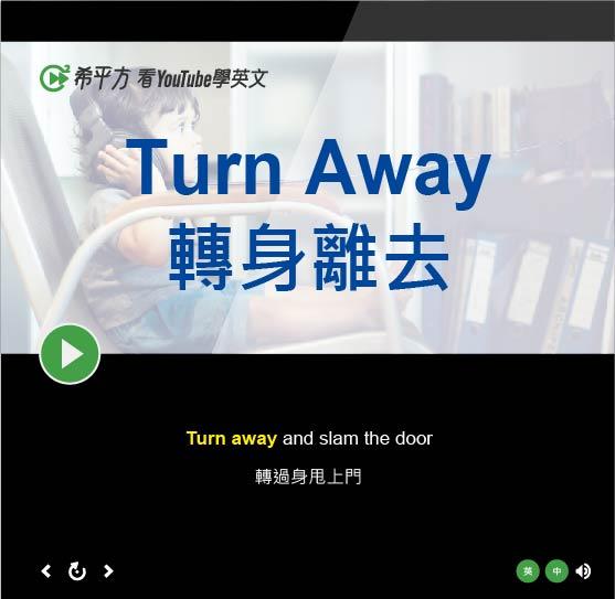 「轉身離去、拒絕」- Turn Away