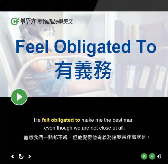 「有義務」- Feel Obligated To