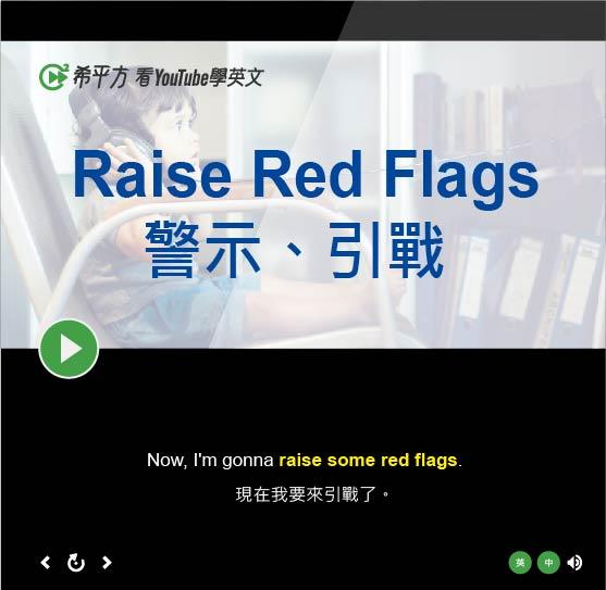 「警示、引戰」- Raise Red Flags