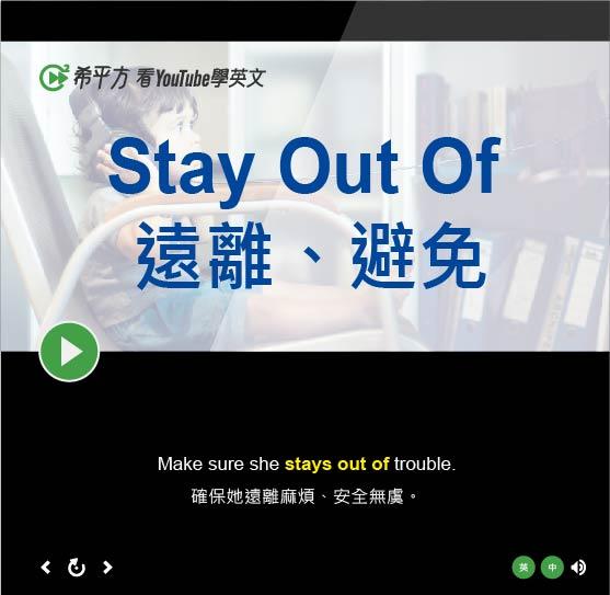 「遠離、避免」- Stay Out Of