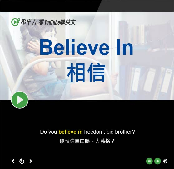 「相信」- Believe In