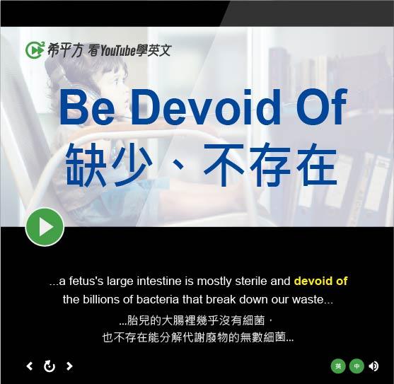 「缺少、不存在」- Be Devoid Of