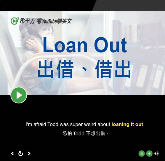 「出借、借出」- Loan Out