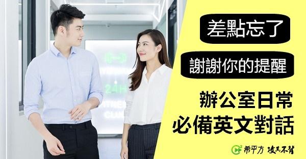 【多益高分達人】「謝謝你的提醒」英文怎麼說?必備的辦公室日常對話!