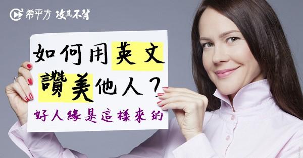 【多益高分達人】如何用英文讚美他人?這幾句快學起來!