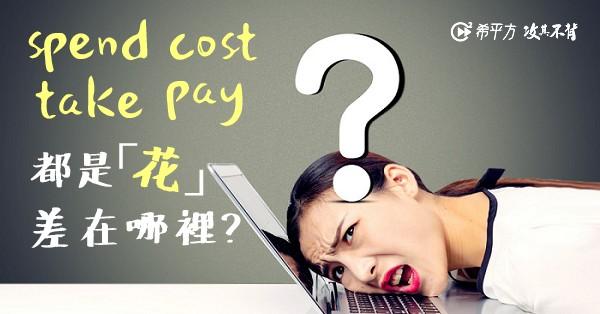【多益高分達人】 spend / cost / take / pay 都是『花』,差別在哪裡?