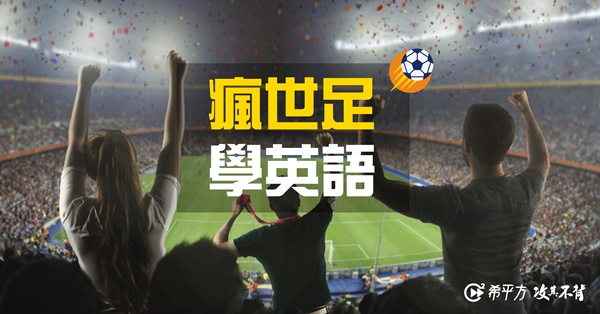 世足必備的足球英文!一起為足球員歡呼加油!