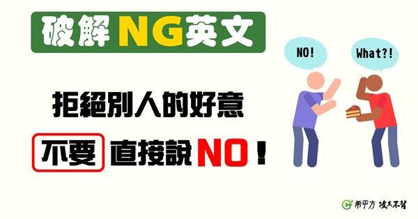 【NG 英文】拒絕別人的好意,不要直接說 NO!