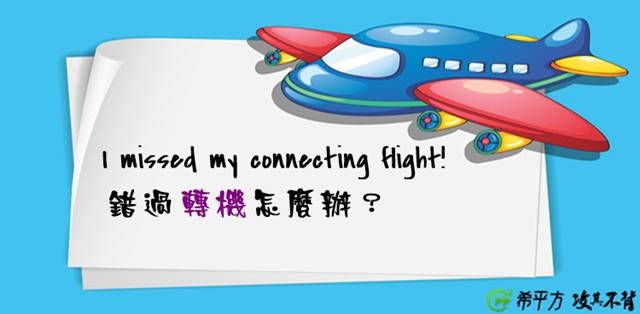 錯過轉機嘸免驚!實用英文會話讓你在國外也能應對自如!