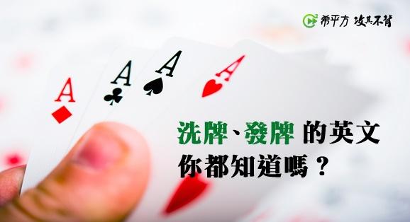 撲克牌小教室 II:常見用語知多少?