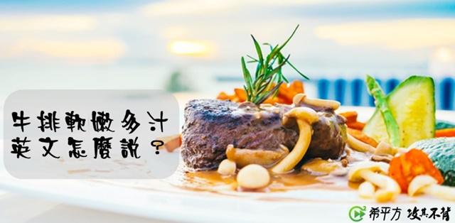 只會用 good 跟 delicious 形容牛排的口感很讚嗎?更道地的形容詞在這裡!