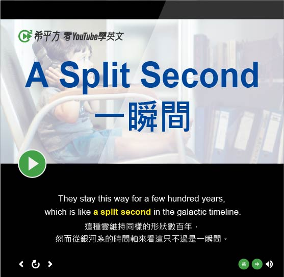 「一瞬間」- A Split Second