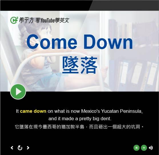 「墜落」- Come Down