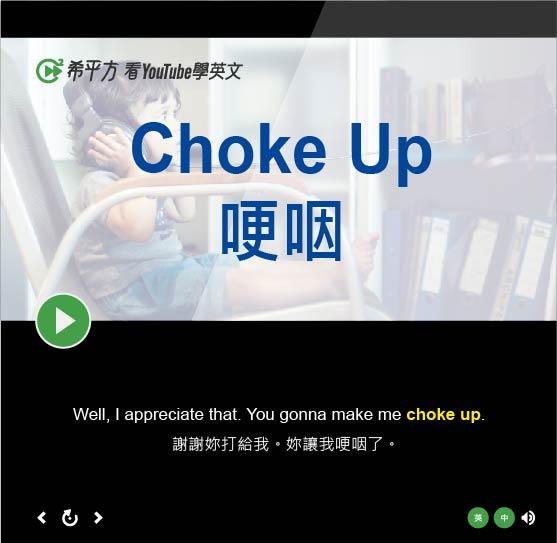 「哽咽、因激動而說不出話」- Choke Up