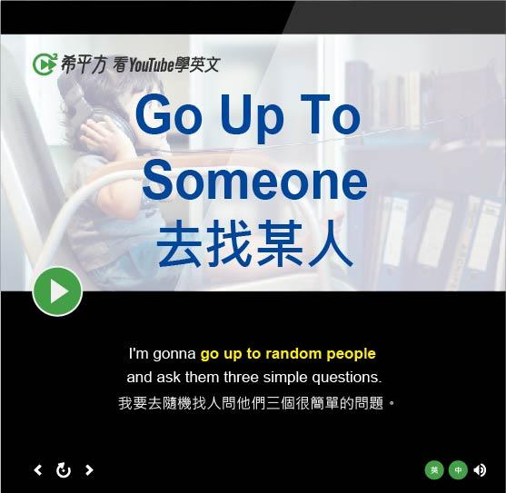 「去找某人」- Go Up To Someone