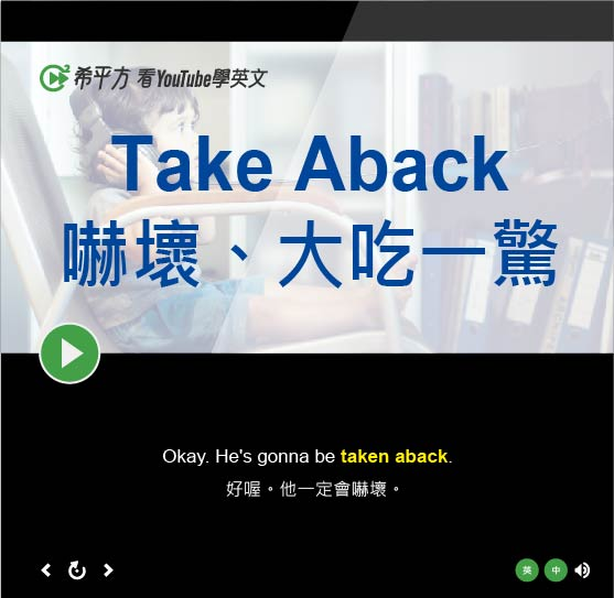 「嚇壞、大吃一驚」- Take Aback