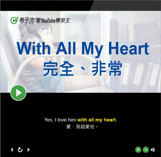 「完全、非常」- With All My Heart