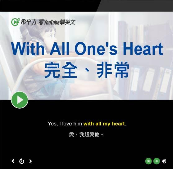 「完全、非常」- With All One's Heart