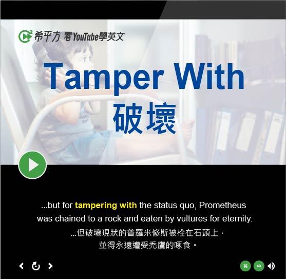 「破壞、胡亂擺弄」- Tamper With