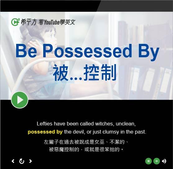 「被...控制、被...把持」- Be Possessed By