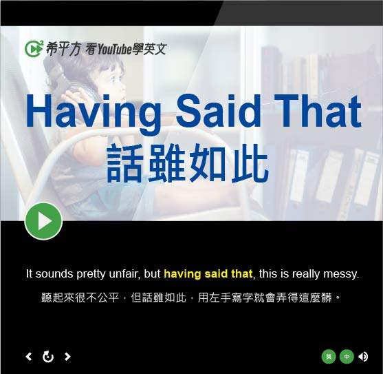 「話雖如此」- Having Said That