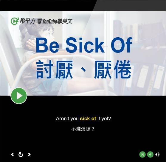 「討厭、厭倦」- Be Sick Of