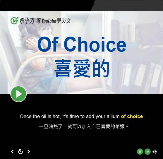 「喜愛的、偏好的」- Of Choice