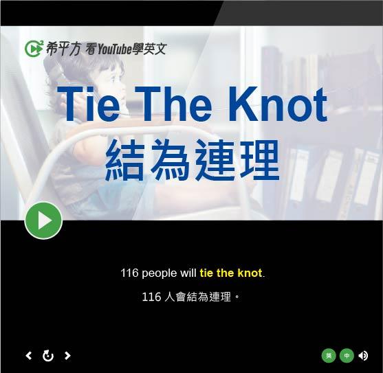 「結婚、結為連理」- Tie The Knot